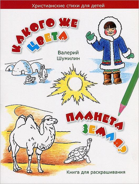 Валерий Шумилин Какого же цвета планета Земля? Книга для раскрашивания