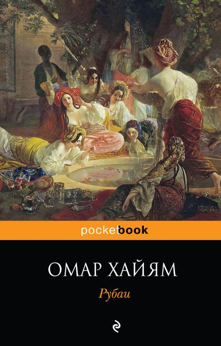 Омар Хайям Рубаи омар хайям сад любви сборник