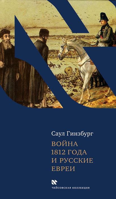 цена на Саул Гинзбург Война 1812 года и русские евреи