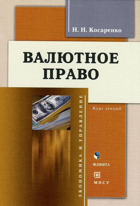 Книга Валютное право. Курс лекций. Н. Н. Косаренко