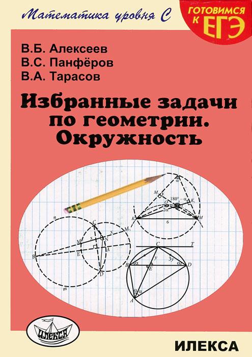 В. Б. Алексеев, В. С. Панферов, В. А. Тарасов Избранные задачи по геометрии. Окружность