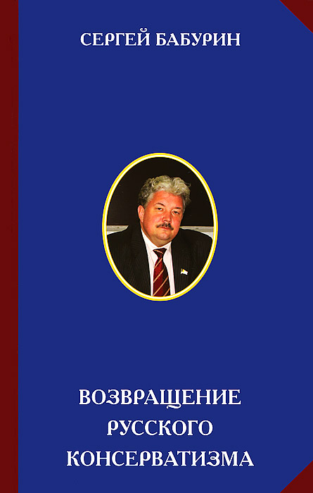 Сергей Бабурин Возвращение русского консерватизма