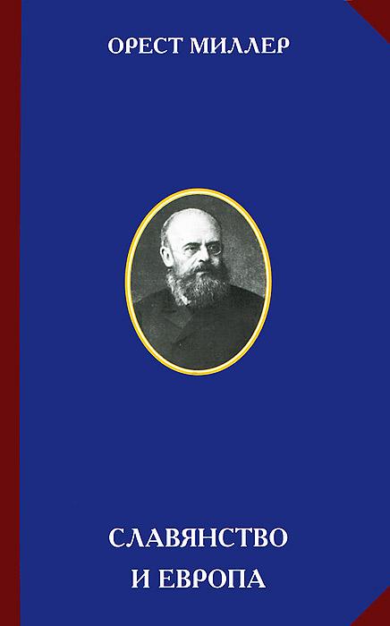 Славянство и Европа. Орест Миллер