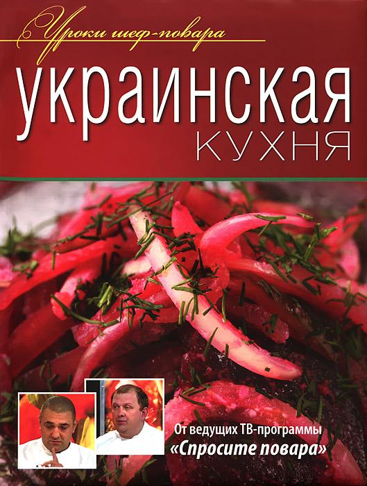 Украинская кухня кира сорина украинская кухня