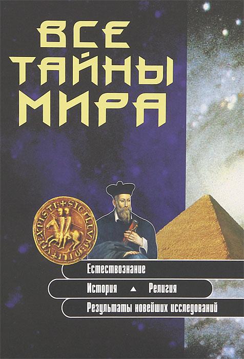 Все тайны мира азбукварик книга тайны востока загадки истории