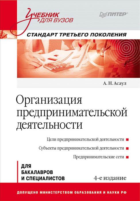 А.Н. Асаул Организация предпринимательской деятельности цена 2017