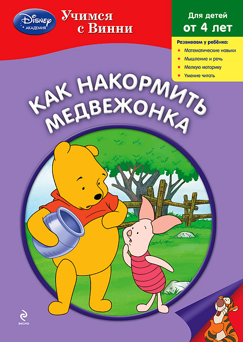 Как накормить Медвежонка