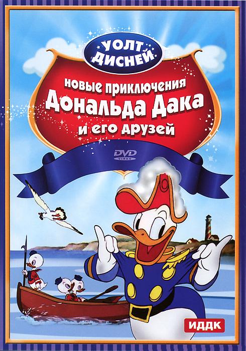 Walt Disney: Новые приключения Дональда Дака и его друзей walt disney дональд дак фигурка пара miqiminishidi daisy детей плюшевые игрушки подарки по электронной почте