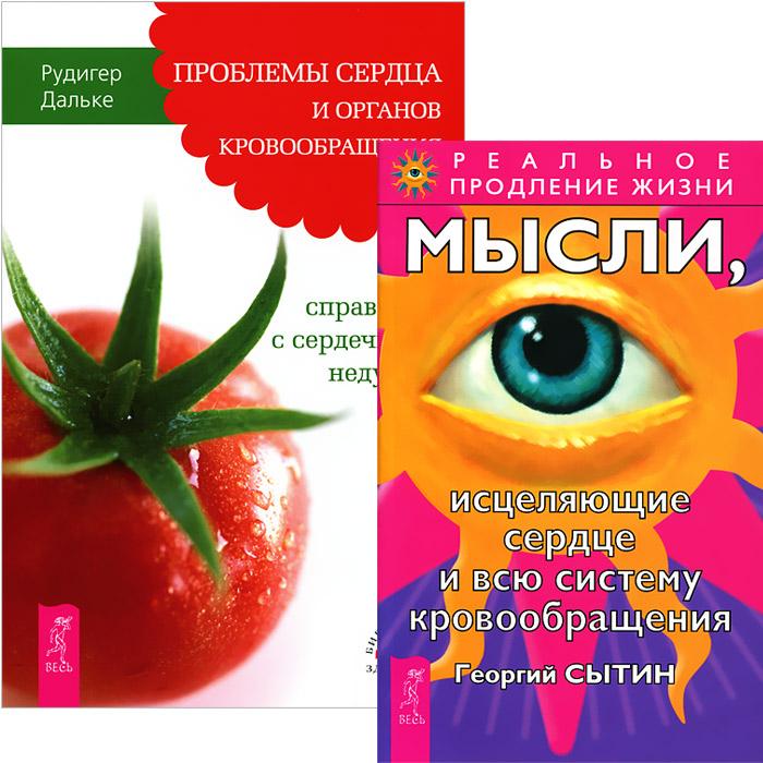 Рюдигер Дальке,Георгий Сытин Проблемы сердца. Мысли, исцеляющие сердце (комплект из 2 книг)
