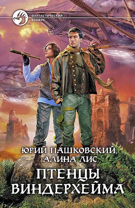 Юрий Пашковский, Алина Лис Птенцы Виндерхейма первогодки