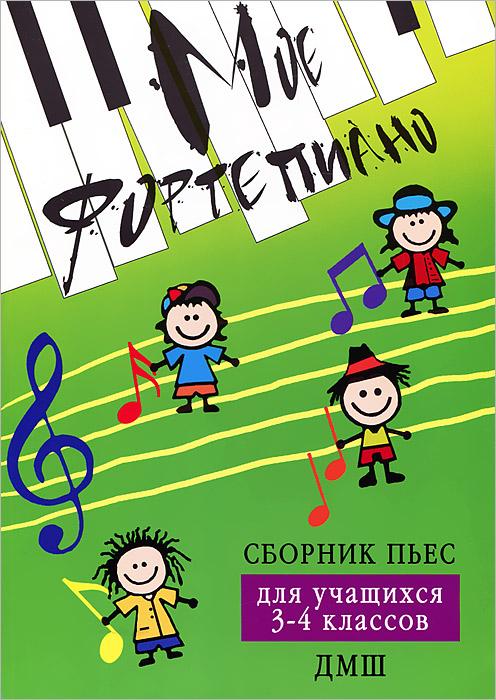 Мое фортепиано. Сборник пьес для учащихся 3-4 классов ДМШ