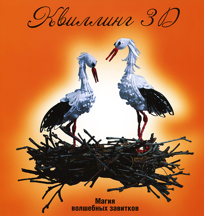 Zakazat.ru: Квиллинг 3D. Магия волшебных завитков. С. Букина, М. Букин