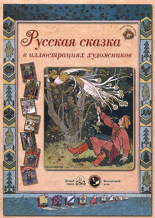 Андрей Астахов Русская сказка в иллюстрациях художников