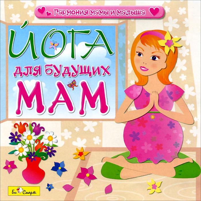 Zakazat.ru Йога для будущих мам
