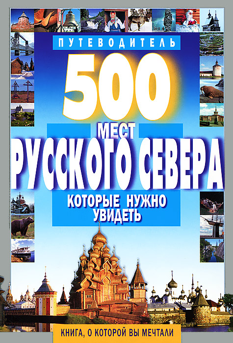 500 мест Русского Севера, которые нужно увидеть. А. Хотенов