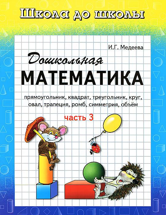 купить И. Г. Медеева Дошкольная математика. Часть 3 недорого