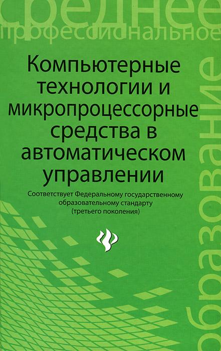 Б. А. Карташов, А. С. Привалов, В. В. Самойленко, Н. И. Татамиров Компьютерные технологии и микропроцессорные средства в автоматическом управлении