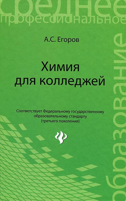 Химия для колледжей. А. С. Егоров