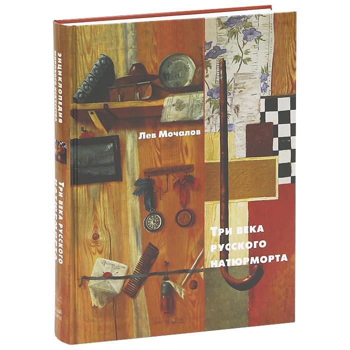 Лев Мочалов Три века русского натюрморта книга мастеров