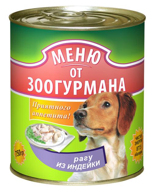 Консервы для собак Меню от Зоогурмана, с рагу из индейки, 750 г1390Полнорационный консервированный корм Меню от Зоогурмана идеально подойдет вашему любимцу. Консервы приготовлены из натурального российского мяса.Не содержат сои, консервантов, красителей, ароматизаторов и генномодифицированных продуктов. Оптимально сбалансирован для поддержания иммунитета. Регулярное употребление обеспечит вашей собаке здоровье и необходимые жизненные силы.Состав: мясо индейки, субпродукты, рис, растительное масло, натуральная желирующая добавка, вода, соль, злаки. Пищевая ценность в 100 г: протеин 10,0, жир 5,0, клетчатка 0,2, зола 2,0, углеводы 8,0, влага 75.Энергетическая ценность: 117 кКал. Вес: 750 г.Товар сертифицирован.