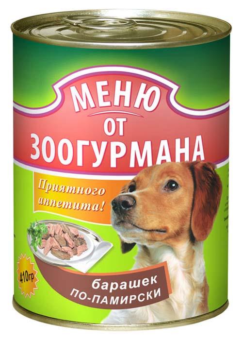 Консервы для собак Меню от Зоогурмана, с барашком по-памирски, 410 г консервы для собак зоогурман спецмяс с индейкой и курицей 300 г