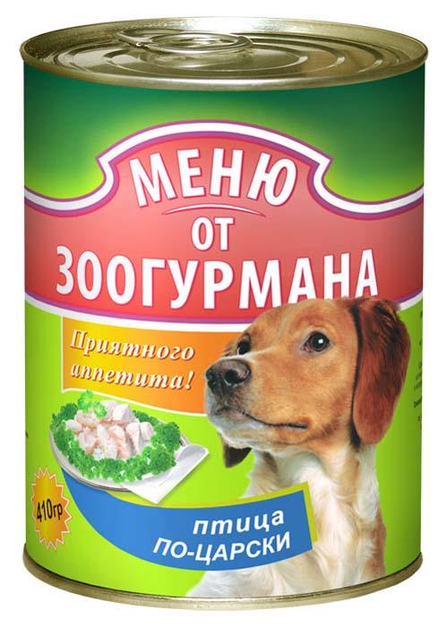 Консервы для собак Меню от Зоогурмана, с птицей по-царски, 410 г1543Полнорационный консервированный корм Меню от Зоогурмана идеально подойдет вашему любимцу. Консервы приготовлены из натурального российского мяса.Не содержат сои, консервантов, красителей, ароматизаторов и генномодифицированных продуктов. Оптимально сбалансирован для поддержания иммунитета. Регулярное употребление обеспечит вашей собаке здоровье и необходимые жизненные силы.Состав: мясо птицы, субпродукты, рис, растительное масло, натуральная желирующая добавка, вода, соль, злаки. Пищевая ценность в 100 г: протеин 12,0, жир 5,0, клетчатка 0,2, зола 2,0, углеводы 4,0, влага 70.Энергетическая ценность: 109 кКал. Вес: 410 г.Товар сертифицирован.