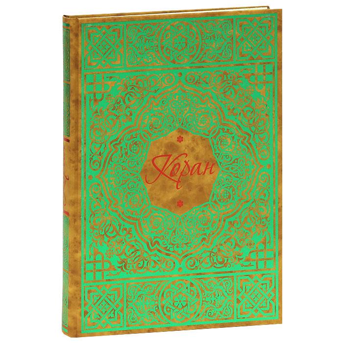 Коран (подарочное издание) алексей именная книга эксклюзивное подарочное издание