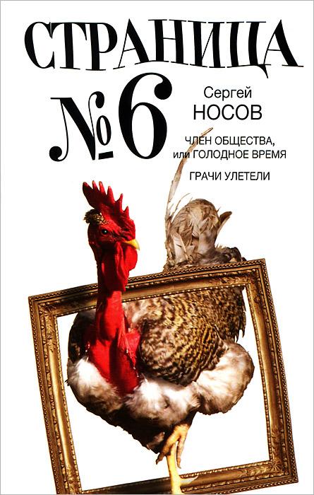 Сергей Носов Страница номер 6 сергей кара мурза русский путь вектор программа враги