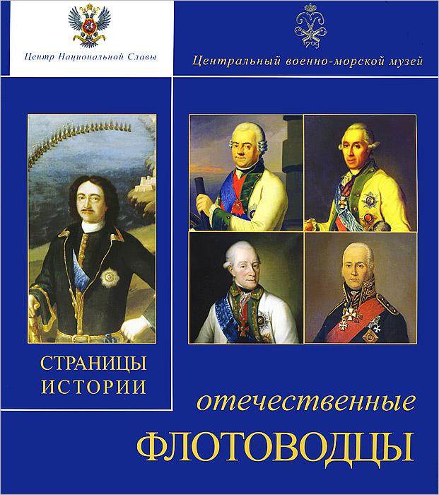 К. П. Губер Отечественные флотоводцы. Страницы истории