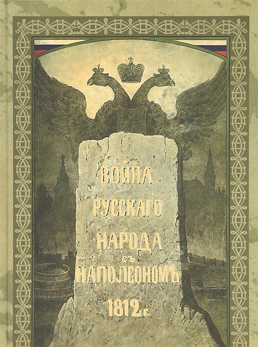 Иван Божерянов Война русского народа с Наполеоном 1812 г. божерянов и война русского народа с наполеоном 1812 года