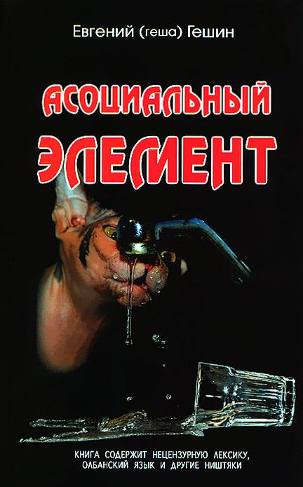 Евгений Гешин Асоциальный элемент беседа пьяного с трезвым чертом