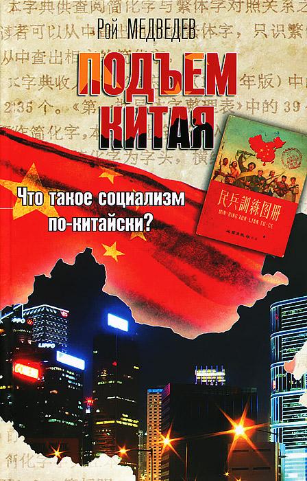 Рой Медведев Подъем Китая. Что такое социализм по-китайски?
