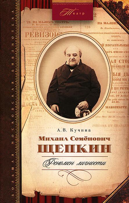Михаил Семенович Щепкин. Феномен личности