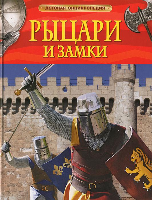 Филип Стил Рыцари и замки замки на мебель от детей