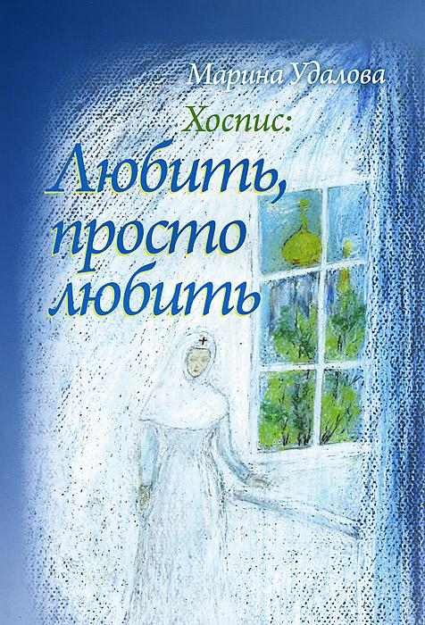 Марина Удалова Хоспис: Любить, просто любить