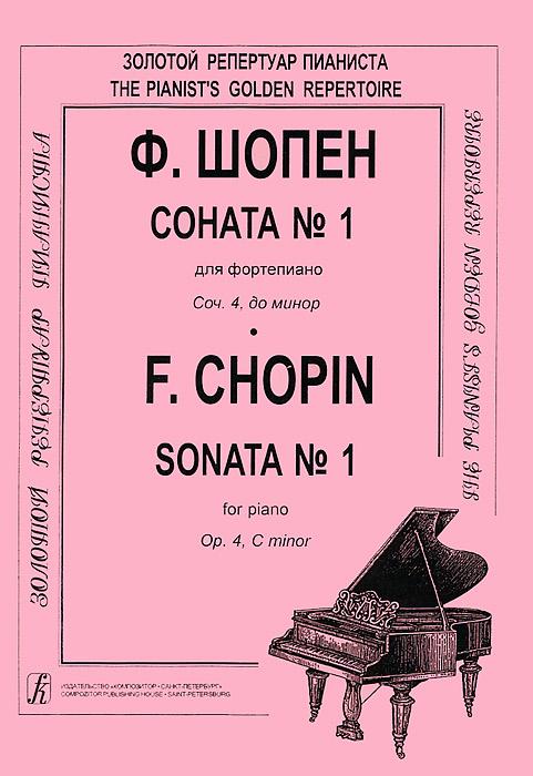 Ф. Шопен Ф. Шопен. Соната №1 для фортепиано. Сочинение 4, до минор яков гельфанд ф шопен 24 прелюдии для фортепиано
