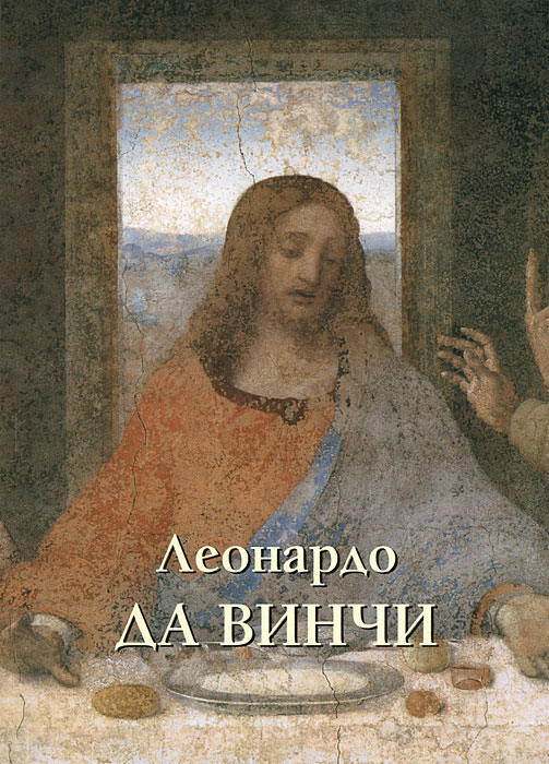 Андрей Астахов Леонардо да Винчи андрей астахов сага о рорке