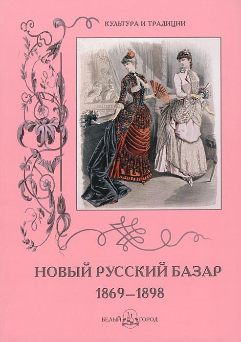 Н. Зубова Новый Русский Базар. 1869–1898 пошел козел на базар