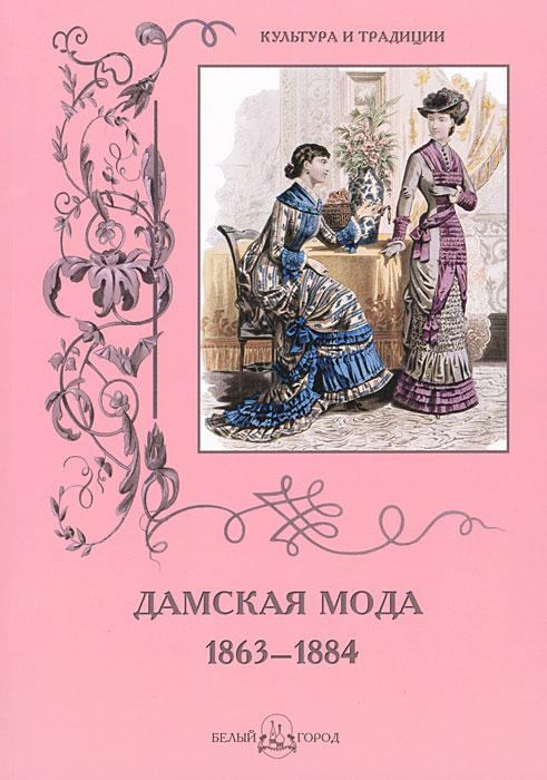 Фото - Н. Зубова Дамская мода. 1863–1884 депеш мод