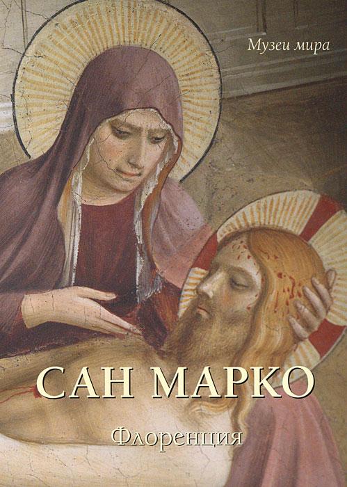 Елена Милюгина Сан Марко. Флоренция