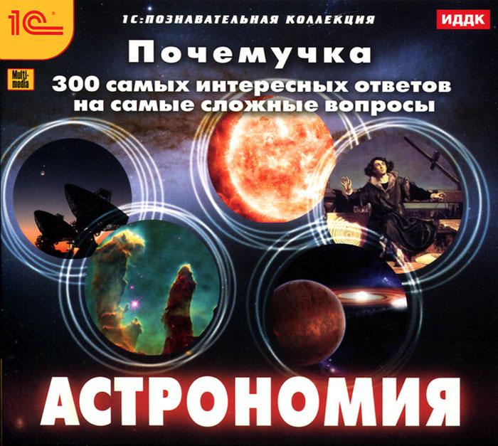 1С: Познавательная коллекция. Почемучка. Астрономия