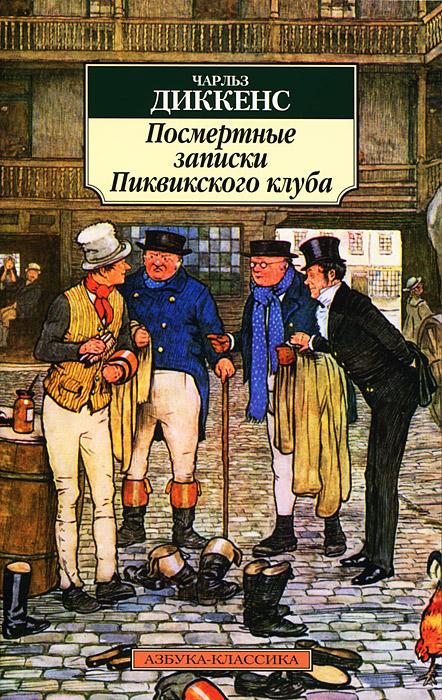 Чарльз Диккенс Посмертные записки Пиквикского клуба книги эксмо посмертные записки пиквикского клуба