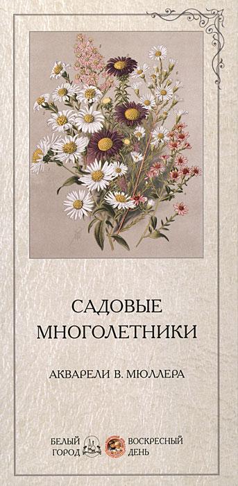 Садовые многолетники (набор репродукций)