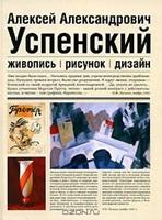 Алексей Александрович Успенский.1892-1941. Живопись. Рисунок. Дизайн.