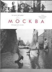 Моя Москва.  Фотографии 1985 -2010 годов