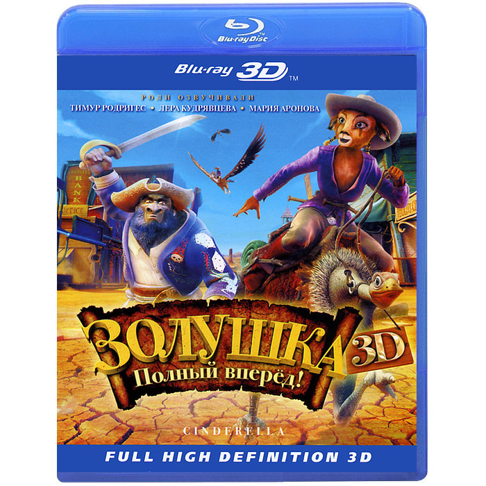 Золушка:  Полный вперед! 3D (Blu-ray) Procirep