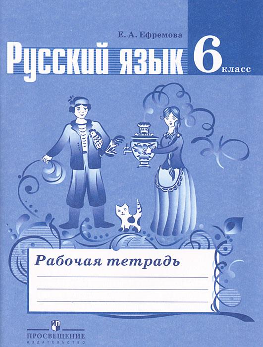 Е. А. Ефремова Русский язык. 6 класс. Рабочая тетрадь