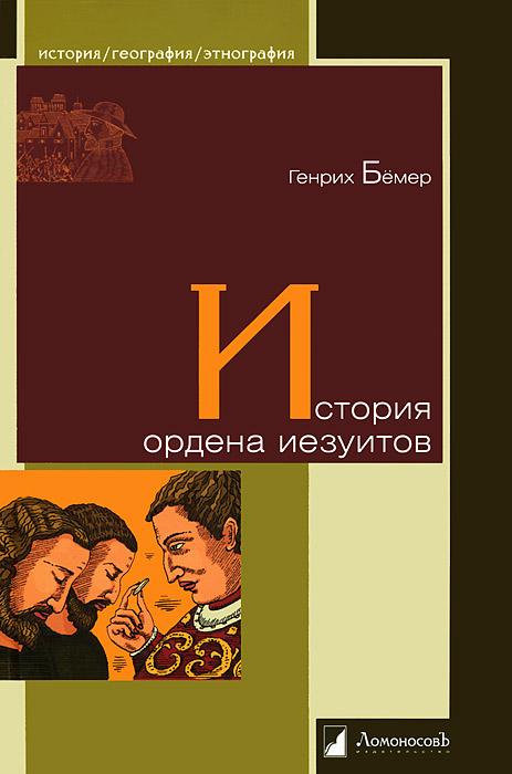 История ордена иезуитов. Генрих Бемер