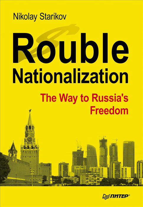 Николай Стариков Rouble Nationalization: The Way to Russia's Freedom barrow tzs1 a02 yklzs1 t01 g1 4 white black silver gold acrylic water cooling plug coins can be used to twist the