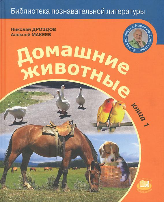 Домашние животные. Книга 1